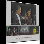 هنرِ می – هابیل علیاف، محمدرضا شجریان و همایون شجریان
