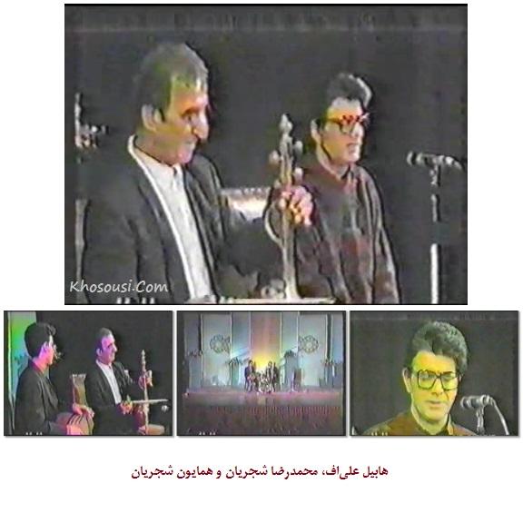 محمدرضا شجریان، هابیل علیاف و همایون شجریان - کنسرت تالار وحدت