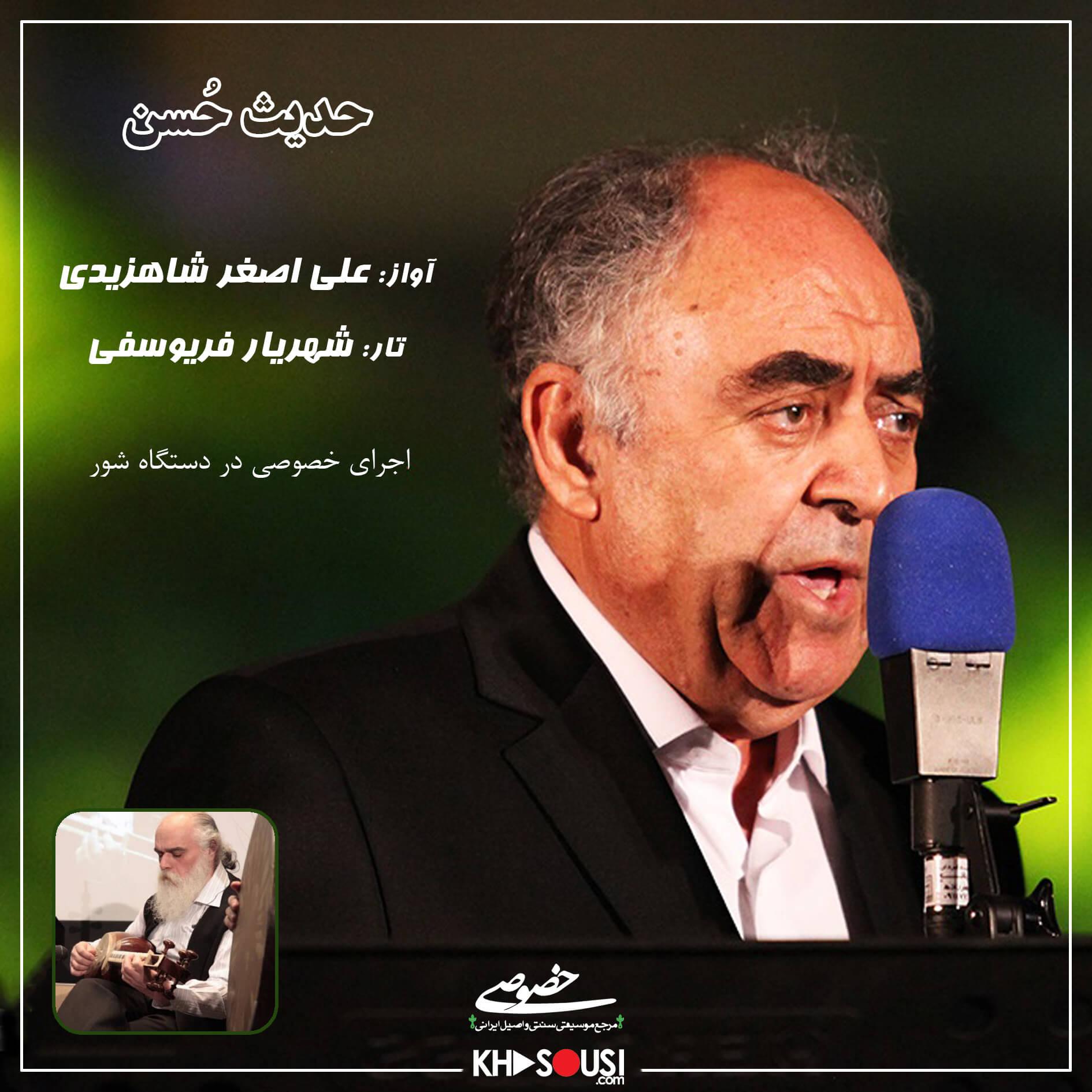 حدیث حُسن - اجرای خصوصی علیاصغر شاهزیدی و شهریار فریوسفی