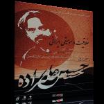 خلاقیت در موسیقی ایرانی – گفت و گویی با حسین علیزاده