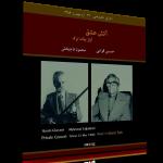 آتش عشق – اجرای خصوصی حسین قوامی و محمود تاجبخش