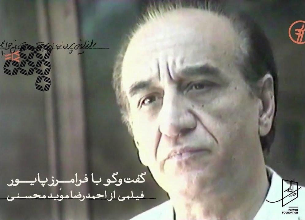 گفتوگو با فرامرز پایور | فیلمی از احمدرضا مؤید محسنی