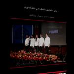 جشن ۸۰ سالگی دانشکده فنی دانشگاه تهران – معتمدی و پورناظری