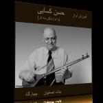 آموزش آواز با سهتار(بیات اصفهان و چهارگاه) – حسن کسایی
