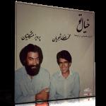 خیال تو – اجرای خصوصی محمدرضا شجریان و پرویز مشکاتیان در ابوعطا