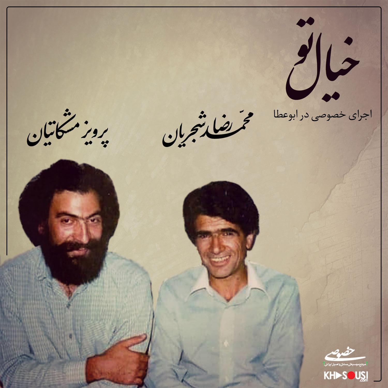 خیال تو - اجرای خصوصی محمدرضا شجریان و پرویز مشکاتیان در ابوعطا