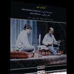 کیمیای مهر – محمدرضا شجریان و جلال ذوالفنون (بزرگداشت حافظ)