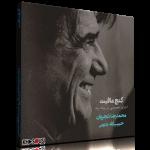 کنج عافیت – اجرای خصوصی محمدرضا شجریان و حبیبالله بدیعی