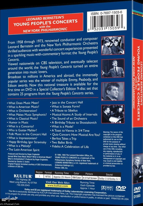 کنسرتهای آموزشی لئونارد برنستاین