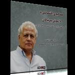 مصاحبهی اختصاصی رسانهی خصوصی با داریوش پیرنیاکان – مشکلات موسیقی ایران