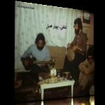 لطفی، چهار فصل – مستند پخش شده از برنامه آپارات