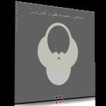 اجراهایی از محمدرضا لطفی در کلاس درس – ماهور