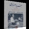 هنر بداههنوازی در آواز بیات اصفهان – محمدرضا لطفی و هومان پورمهدی