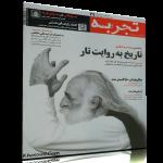 مصاحبهی مجلهی تجربه با محمدرضا لطفی
