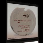طرهی دوست – محمدرضا شجریان و محمد موسوی