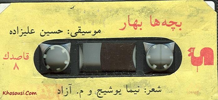 بچّهها بهار، ترانههای کودکان - حسین علیزاده و مجید درخشانی