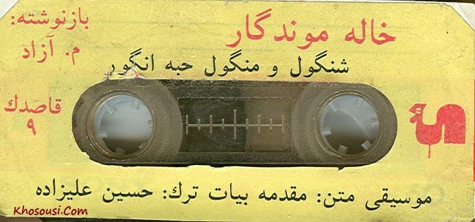 خاله موندگار - موسیقی متن از حسین علیزاده