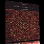 مستان میخانه – اجرای خصوصی محمد طاهرزاده، جلیل شهناز و حسن کسایی