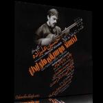 محمد معتمدی و ارکستر ملی ایران – کنسرت دلشدگان