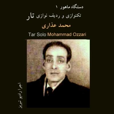 ردیفنوازی تار - محمد عذاری