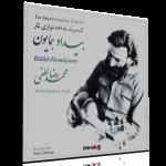بیداد همایون – بداههنوازی تار از محمدرضا لطفی