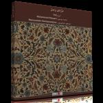 مژدهی وصل – اجرای خصوصی ایرج، محمد موسوی و منوچهر همایونپور