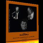 مخالفت – اجرای خصوصی شجریان، ذوالفنون و موسوی