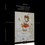 مرغ همایون – اجرای خصوصی شجریان، موسوی و شریف