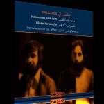 مشتاق – اجرای خصوصی محمدرضا لطفی و ناصر فرهنگفر