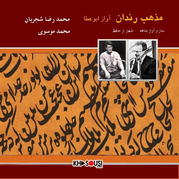 مذهب رندان - اجرای خصوصی محمدرضا شجریان و محمد موسوی