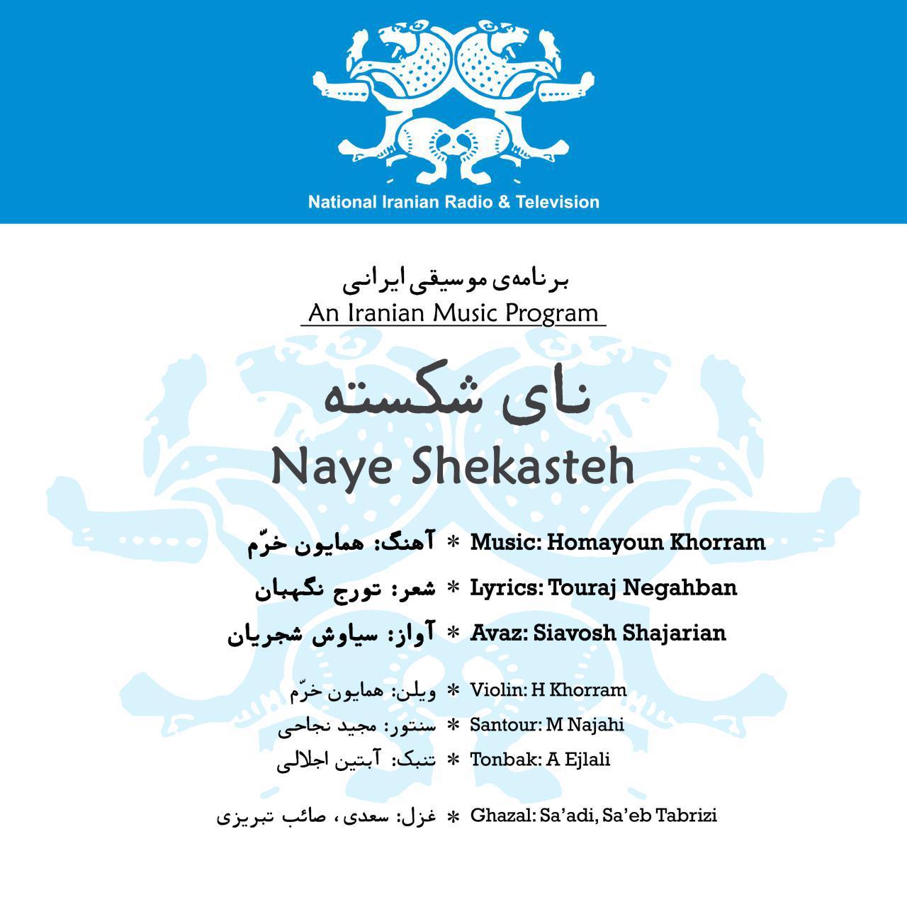 نای شکسته - محمدرضا شجریان، همایون خرم، مجید نجاخی و آبتین اجلالی
