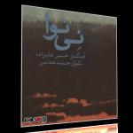 حسین علیزاده و جمشید عندلیبی – نینوا، قسمت منتشر نشده