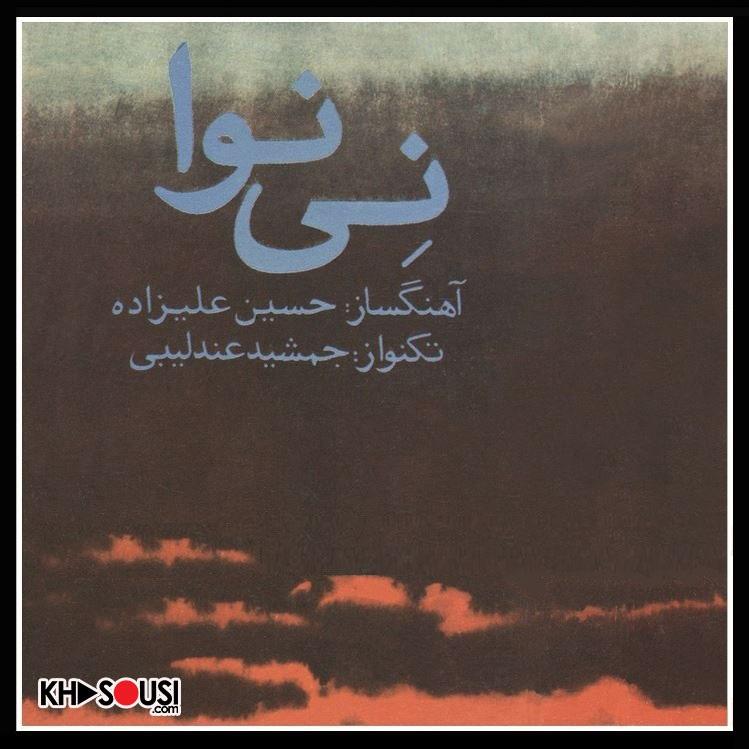 نینوا، قسمت منتشر نشده - حسین علیزاده و جمشید عندلیبی