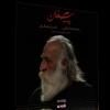 پیر مغان – اجرای خصوصی محمدرضا لطفی در افشاری