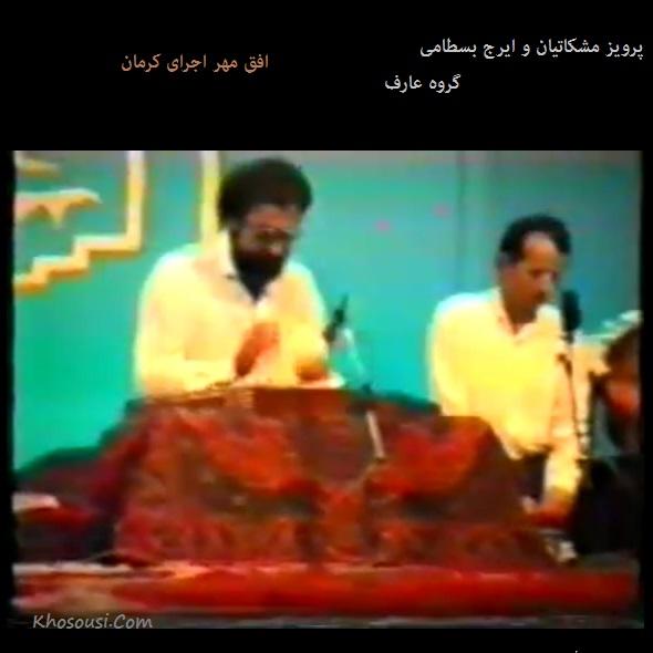 افق مهر - ایرج بسطامی، پرویز مشکاتیان و گروه عارف - کنسرت تصویری کرمان
