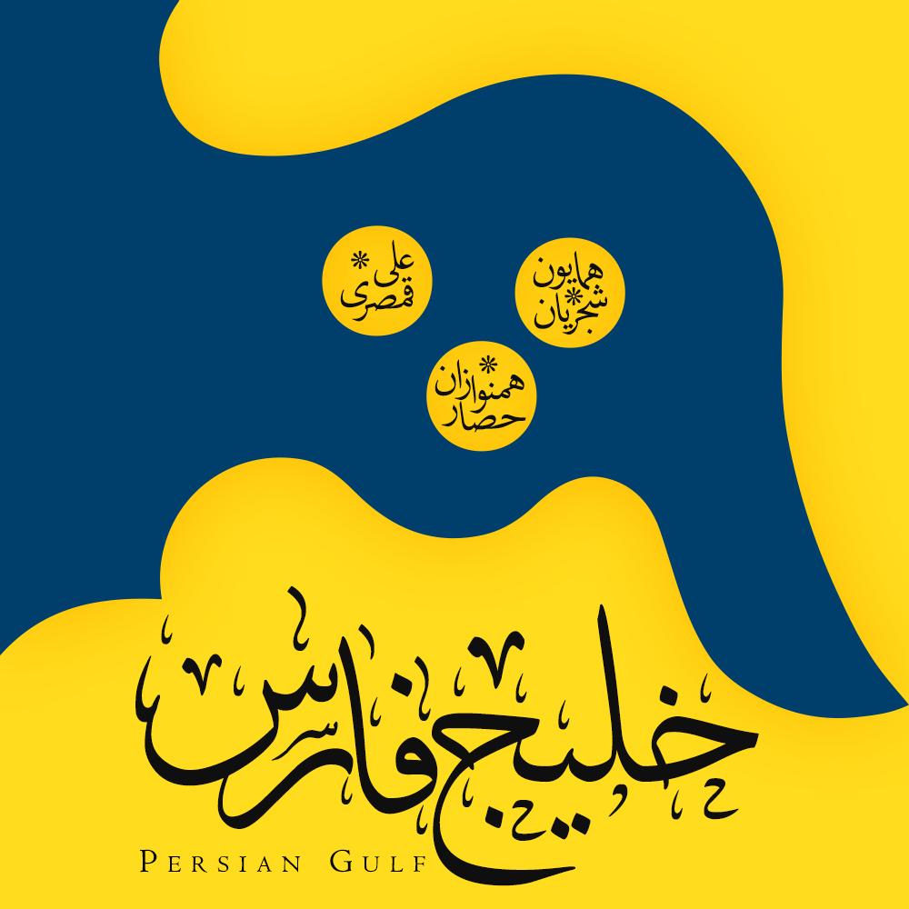 خلیج پارس و ایران - دو تصنیف از همایون شجریان و علی قمصری