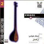 موسیقی اصیل ایرانی (۲) – سهتار احمد عبادی و ارکستر