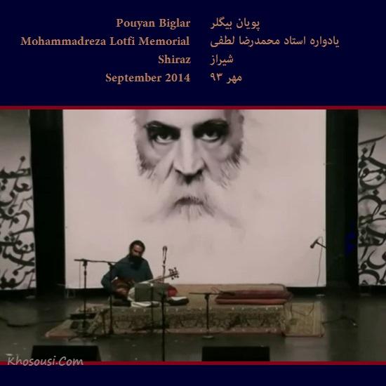 پویان بیگلر در شیراز - یادواره محمدرضا لطفی - شیراز، مهر ۱۳۹۳