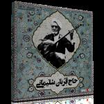 دوتار نوازی حاج قربان سلیمانی – ضبط شده توسط کیهان کلهر