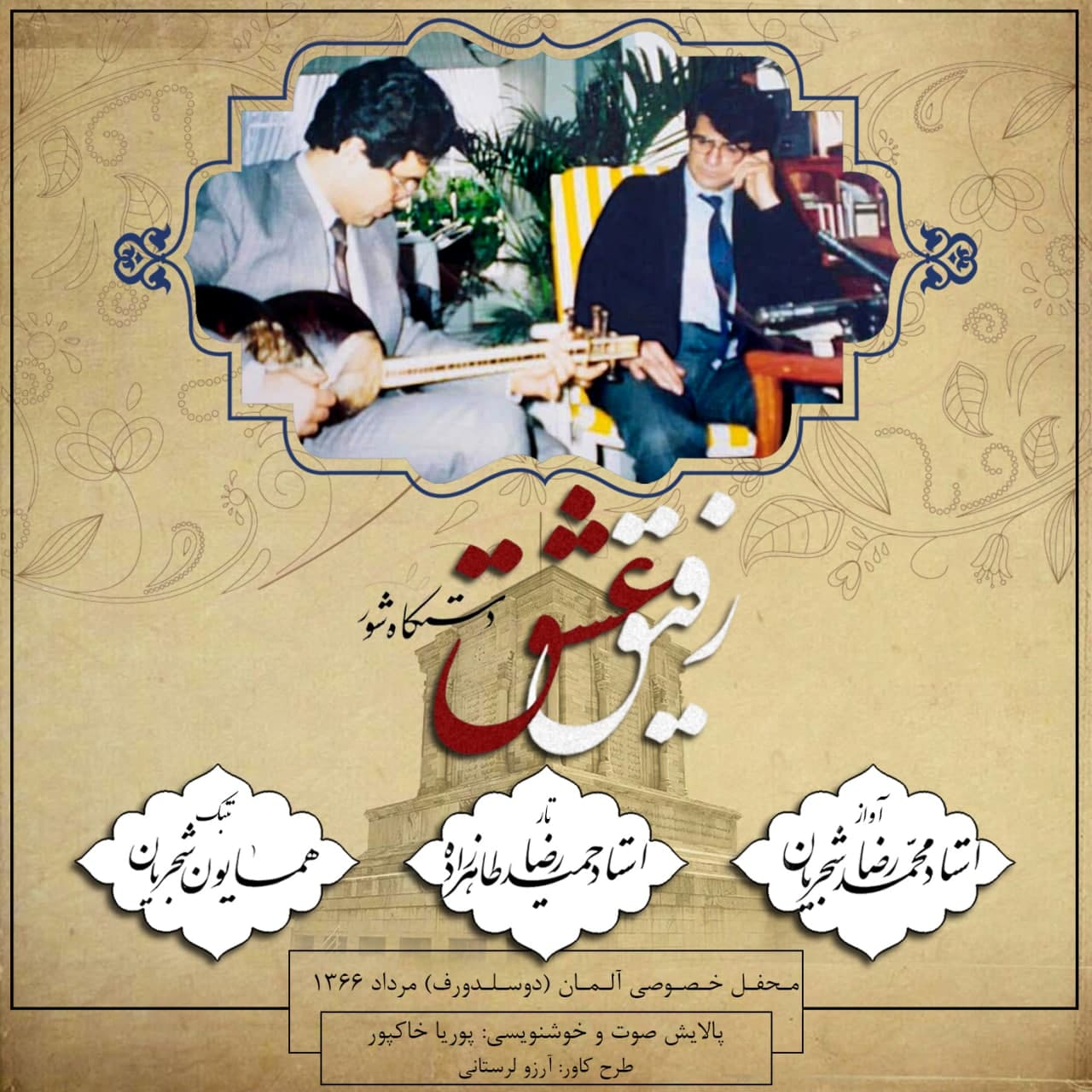 رفیق عشق - اجرای خصوصی محمدرضا شجریان، حمیدرضا طاهرزاده و همایون شجریان