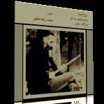 روایت (ردیف ماهور) – محمدرضا لطفی
