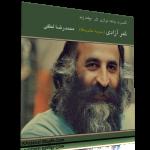 ثمر آزادی – محمدرضا لطفی