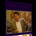 محمدرضا شجریان – اجرایی خصوصی در میان شاگردان و دوستان – تصویری