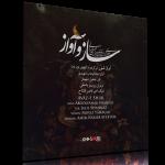 ساز و آواز – آواز شور(گلهای تازه ۸۴) – شهیدی، شهناز، یاحقی و افتتاح