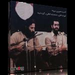 سپیده – شهرام ناظری، محمدرضا لطفی و گروه شیدا