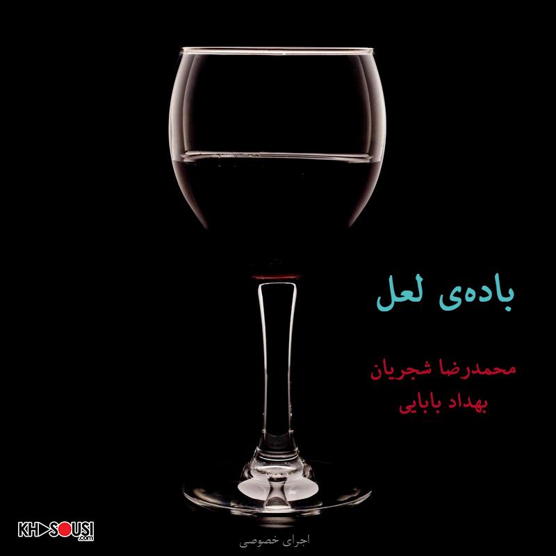 بادهی لعل - اجرای خصوصی محمدرضا شجریان و بهداد بابایی در اصفهان