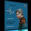گلهای رنگارنگ - مجموعه آثار رادیویی محمدرضا شجریان