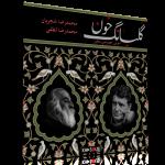 گلبانگ خون – اجرای خصوصی محمدرضا شجریان و محمدرضا لطفی