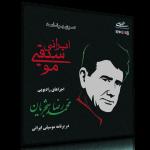 موسیقی ایرانی – مجموعه آثار رادیویی محمدرضا شجریان