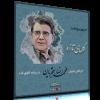 گلهای تازه - مجموعه آثار رادیویی محمدرضا شجریان